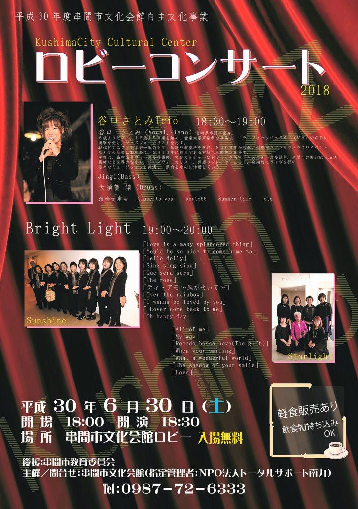串間市文化会館ロビーコンサート