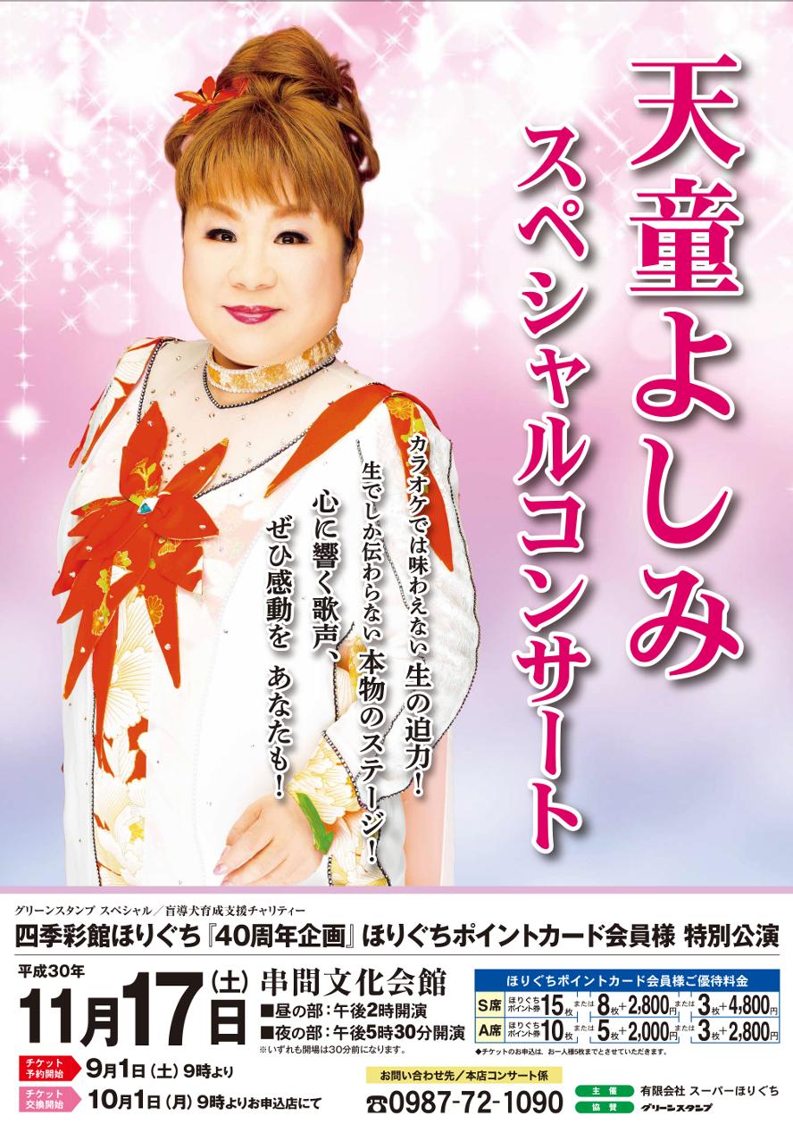 天童よしみ スペシャルコンサート【昼の部】 @ 串間市文化会館・大ホール | 串間市 | 宮崎県 | 日本