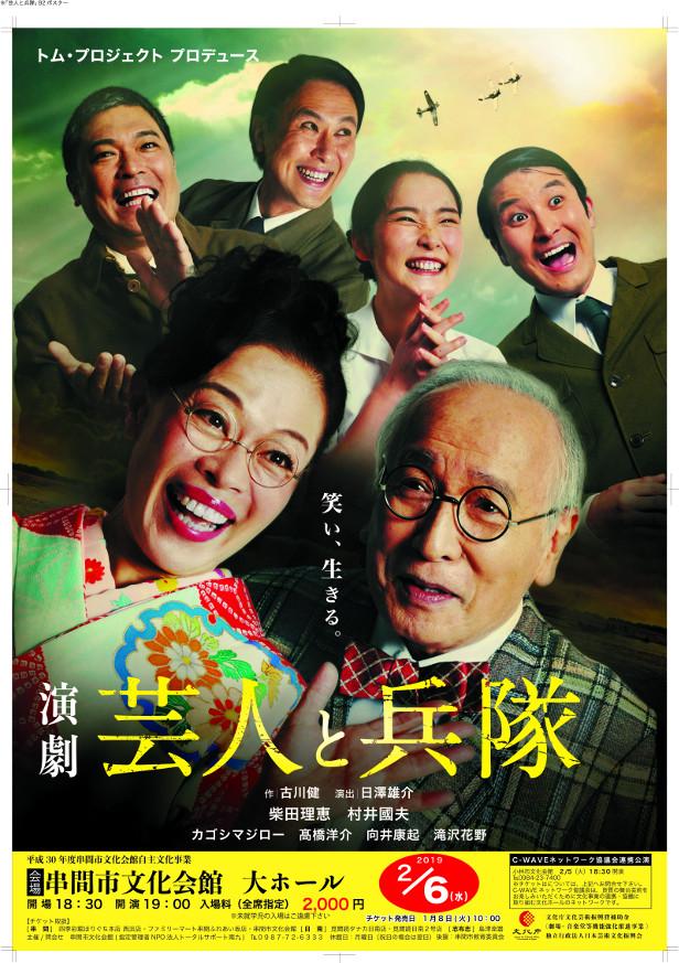 演劇公演「芸人と兵隊」 @ 串間市文化会館・大ホール | 串間市 | 宮崎県 | 日本