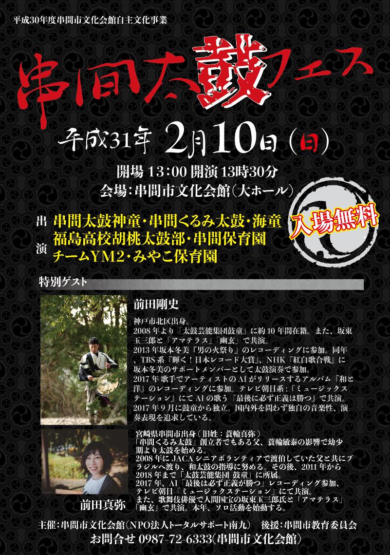 串間太鼓フェス @ 串間市文化会館・大ホール | 串間市 | 宮崎県 | 日本