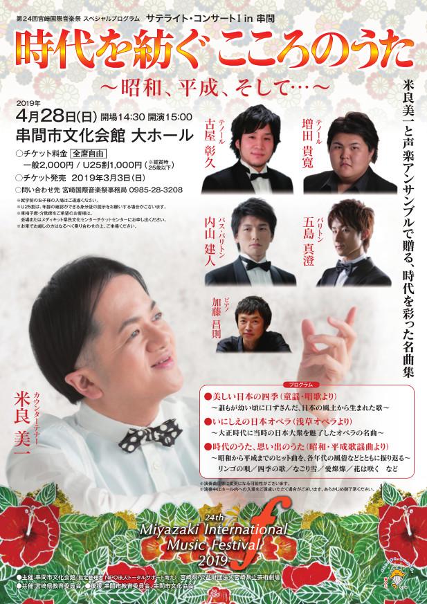 サテライト・コンサート in 串間 時代を紡ぐ こころのうた @ 串間市文化会館・大ホール | 串間市 | 宮崎県 | 日本
