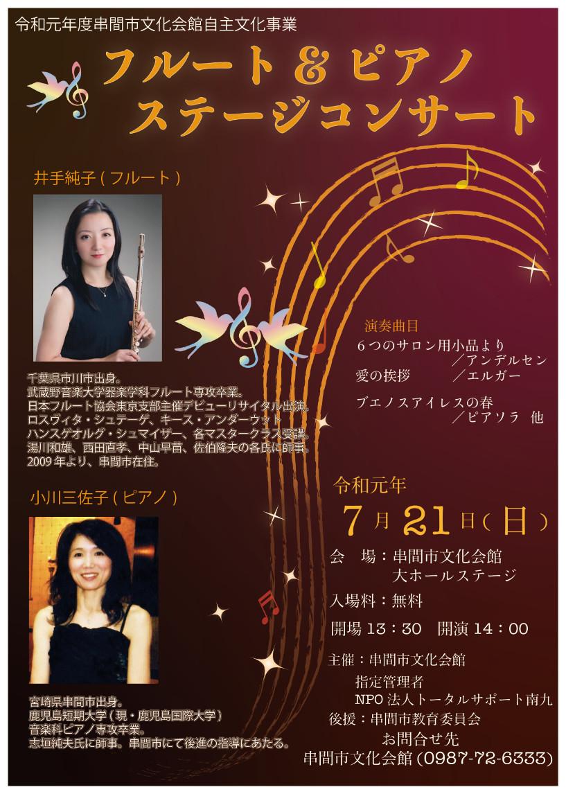フルート&ピアノ  ステージコンサート @ 串間市文化会館・大ホールステージ | 串間市 | 宮崎県 | 日本