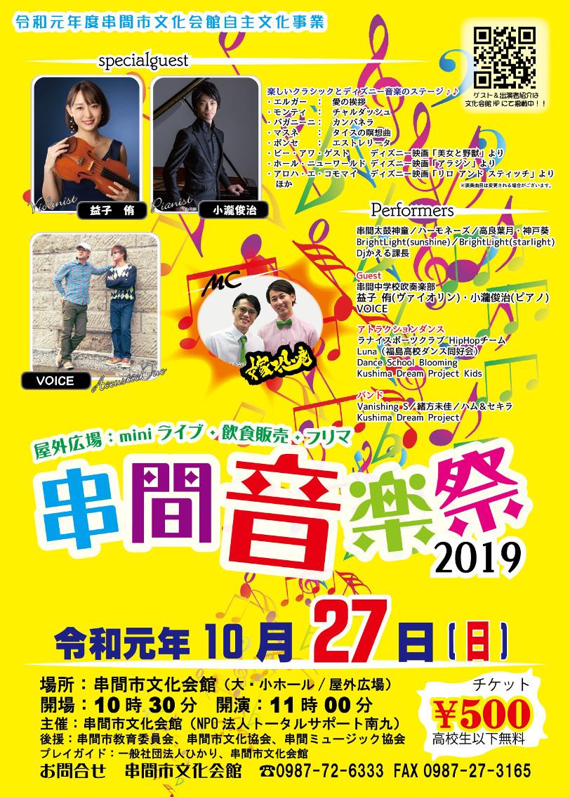 串間音楽祭2019 @ 串間市文化会館・大ホール・小ホール・野外広場 | 串間市 | 宮崎県 | 日本