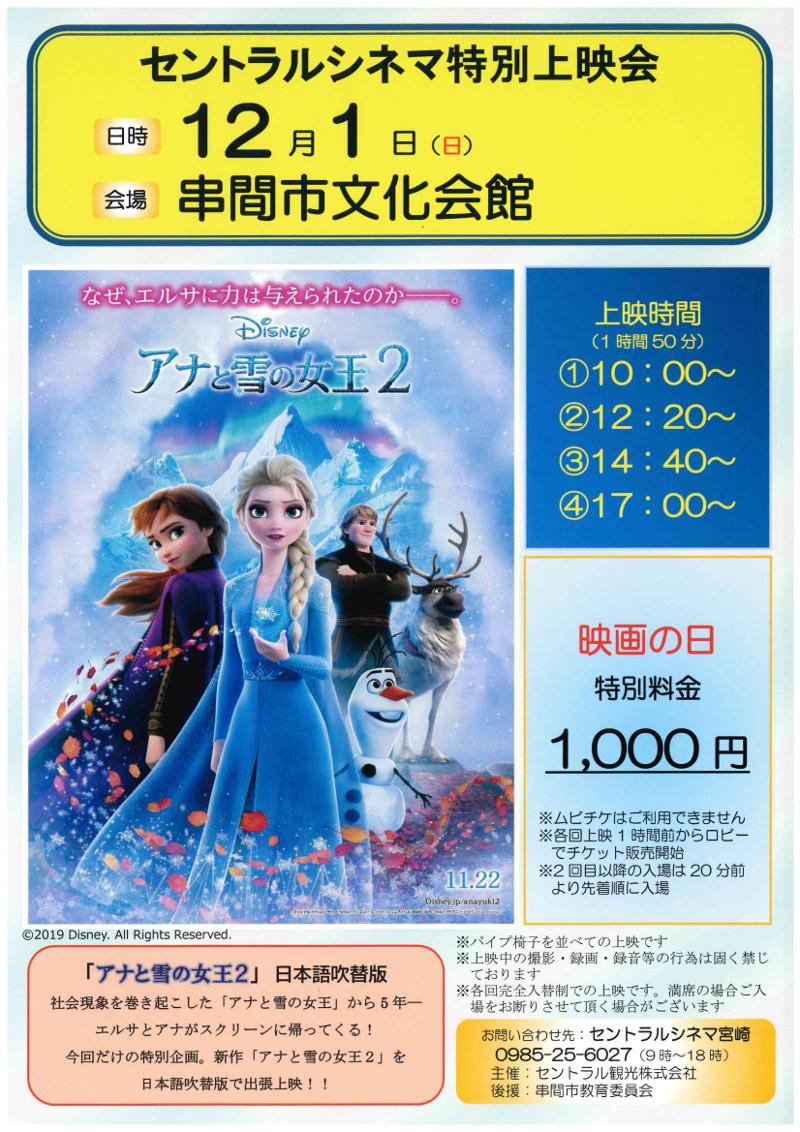 セントラルシネマ特別上映会 アナと雪の女王2 @ 串間市文化会館・小ホール | 串間市 | 宮崎県 | 日本