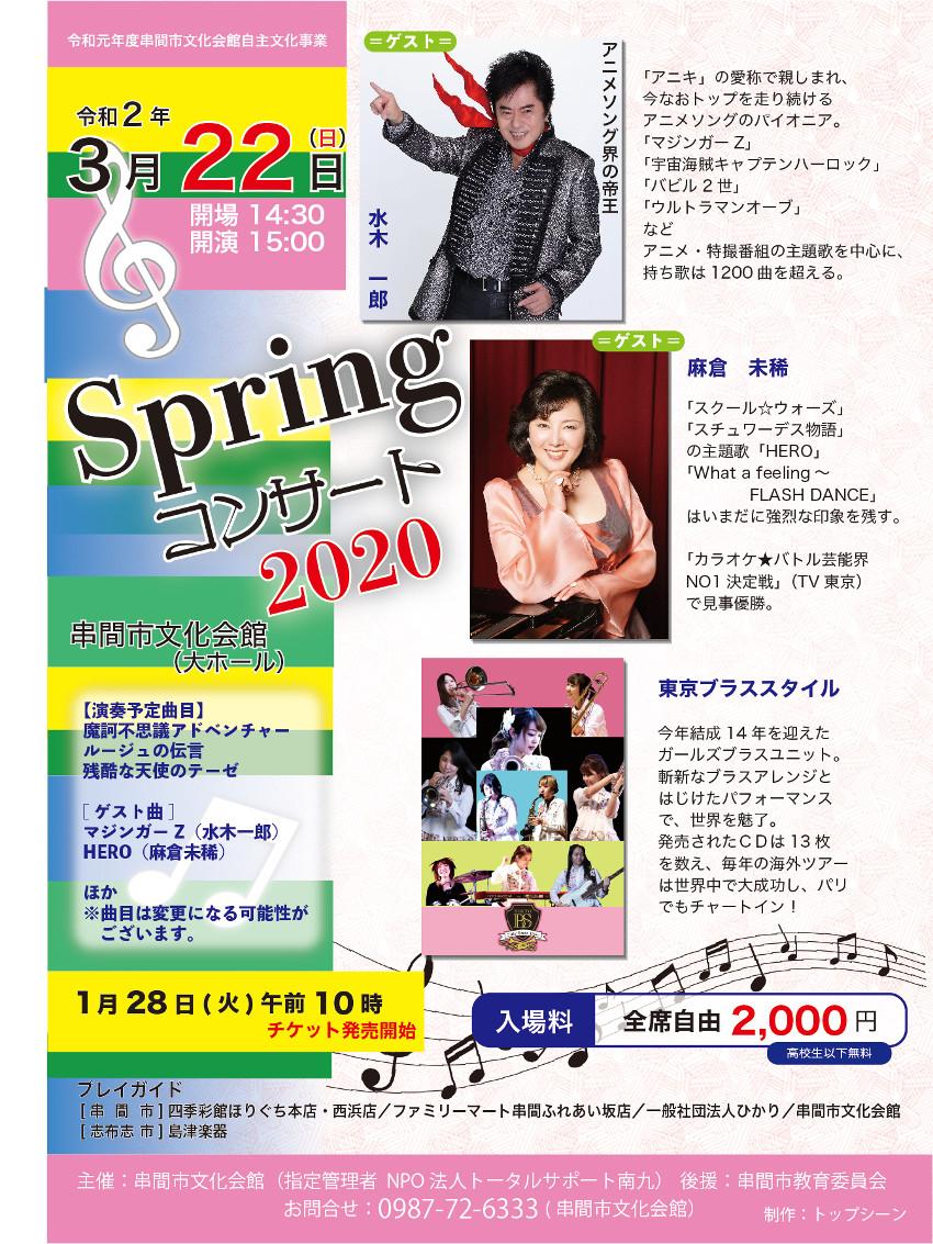 Spring コンサート 2020 @ 串間市文化会館・大ホール | 串間市 | 宮崎県 | 日本