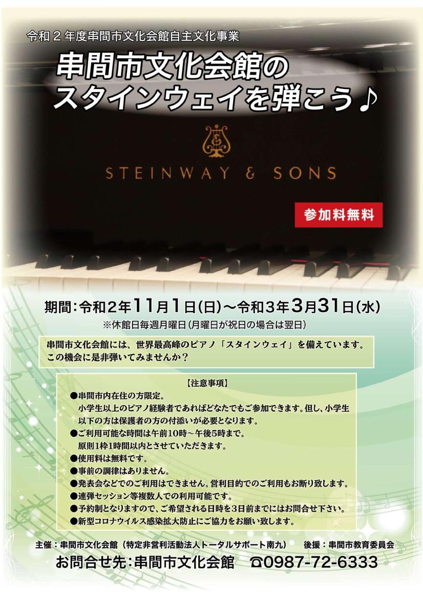 串間市文化会館のスタインウェイを弾こう♪ @ 串間市文化会館 | 串間市 | 宮崎県 | 日本