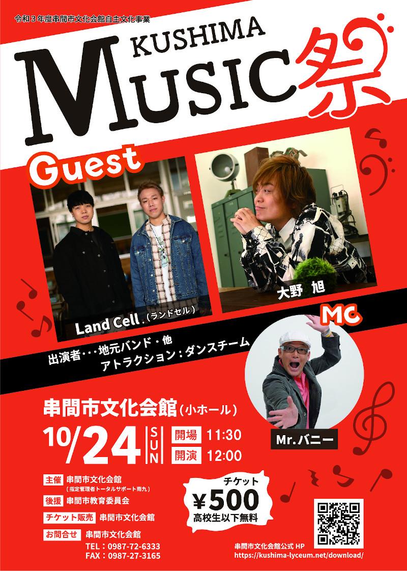 KUSHIMA  MUSIC 祭 @ 串間市文化会館 小ホール | 串間市 | 宮崎県 | 日本